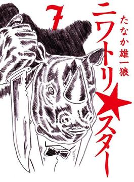 ニワトリ★スター (7)(文力スペシャル)