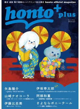 [無料]honto+(ホントプラス)vol.3 2013年9月号