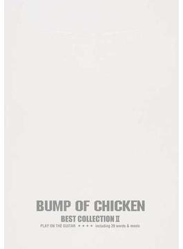バンプ・オブ・チキン/ベスト・コレクション 2