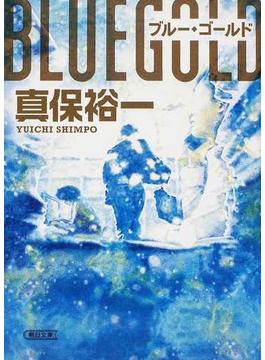 ブルー・ゴールド(朝日文庫)
