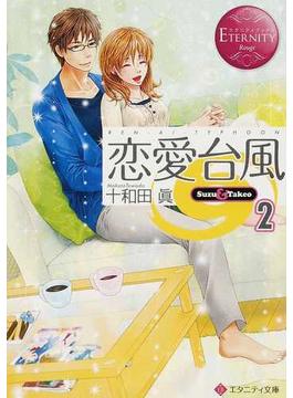 恋愛台風 Suzu & Takeo 2(エタニティ文庫)