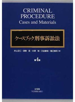 ケースブック刑事訴訟法 第4版