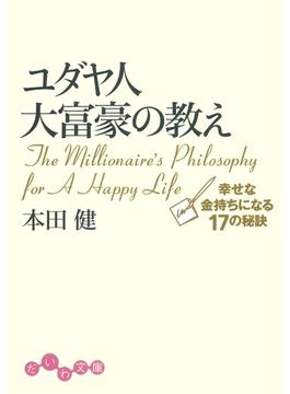 ユダヤ人大富豪の教え―幸せな金持ちになる17の秘訣