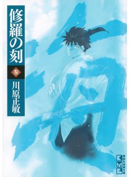 修羅の刻 3(講談社漫画文庫)