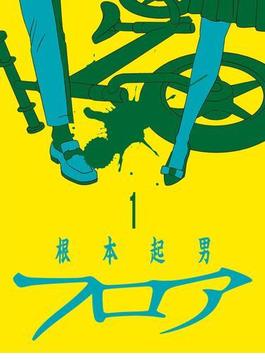 フロア(1)(文力スペシャル)