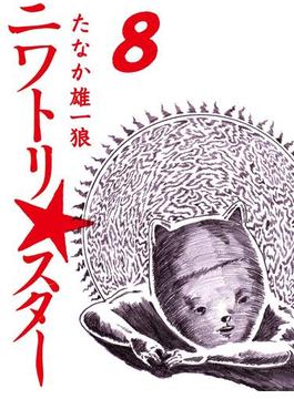 ニワトリ★スター (8)(文力スペシャル)
