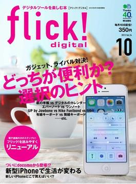 flick! 2013年10月号(flick!)