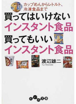買ってはいけないインスタント食品買ってもいいインスタント食品 カップめんからレトルト、冷凍食品まで