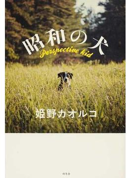 昭和の犬 Perspective kid