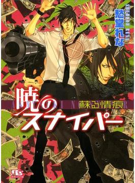 暁のスナイパー(幻冬舎ルチル文庫)