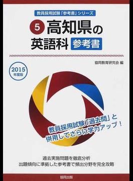 高知県の英語科参考書 2015年度版