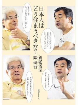 日本人はどう住まうべきか?