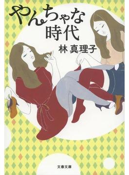 やんちゃな時代(文春文庫)