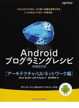 Androidプログラミングレシピ 増補改訂版 アーキテクチャ/UI/ネットワーク編