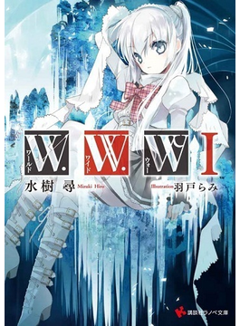 W・W・W 1(講談社ラノベ文庫)