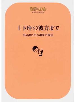 土下座の彼方まで 黒島譲に学ぶ謝罪の極意 「謝罪の王様」オフィシャルブック(TOKYO NEWS MOOK)