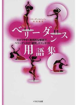 ベリーダンス用語集 わかりやすく実用的な解説で、ベリーダンスの「疑問」がスッキリ!!