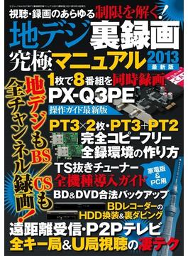 地デジ裏録画究極マニュアル2013最新版(三才ムック)