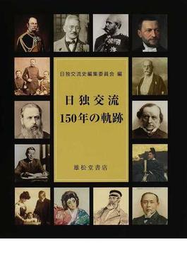 日独交流150年の軌跡