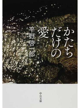 かたちだけの愛(中公文庫)