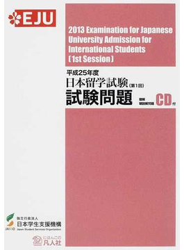 日本留学試験試験問題 平成25年度第1回
