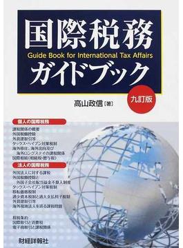 国際税務ガイドブック 9訂版