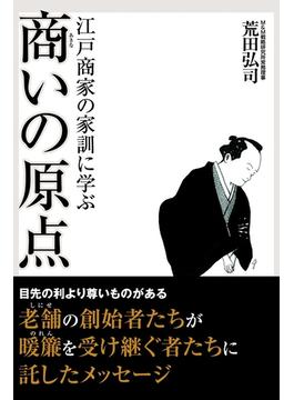 【期間限定価格】江戸商家の家訓に学ぶ 商いの原点