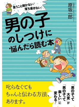 【期間限定価格】男の子のしつけに悩んだら読む本
