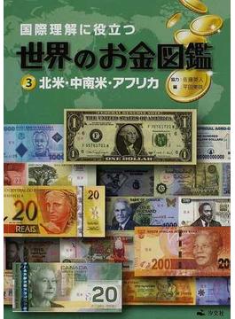 国際理解に役立つ世界のお金図鑑 3 北米・中南米・アフリカ