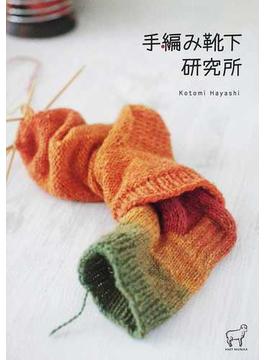 手編み靴下研究所