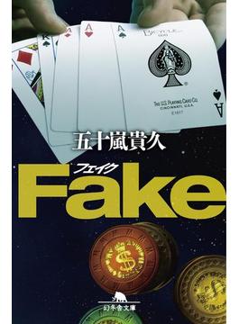 【期間限定価格】Fake