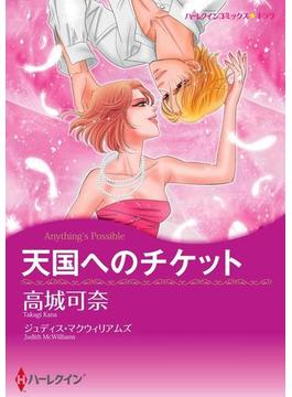 天国へのチケット(ハーレクインコミックス)