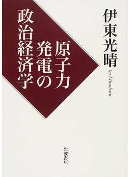 原子力発電の政治経済学