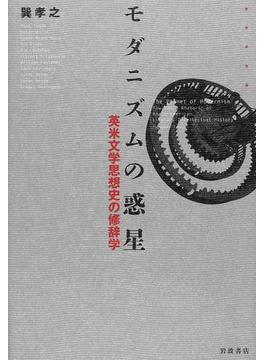 モダニズムの惑星 英米文学思想史の修辞学