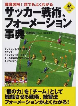 徹底図解!誰でもよくわかるサッカー戦術、フォーメーション事典(LEVEL UP BOOK)