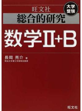 総合的研究数学Ⅱ+B 大学受験