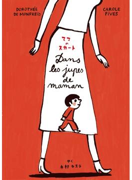 ママのスカート