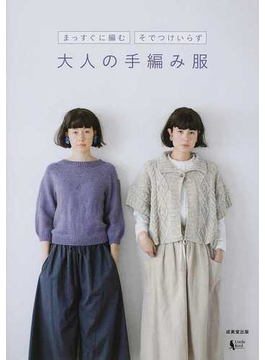 まっすぐに編む・そでつけいらず大人の手編み服