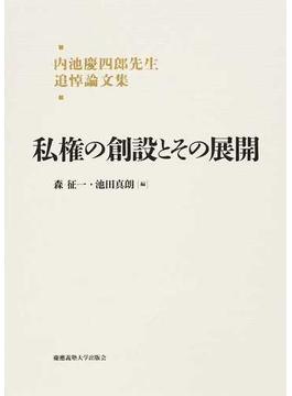 私権の創設とその展開 内池慶四郎先生追悼論文集