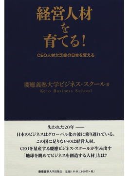 経営人材を育てる! CEO人材欠乏症の日本を変える