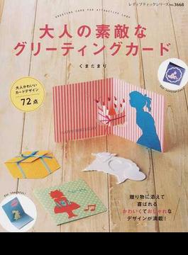 大人の素敵なグリーティングカード 大人かわいいカードデザイン72点(レディブティックシリーズ)