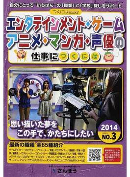 エンタテインメント・ゲーム・アニメ・マンガ・声優の仕事につくには 2014