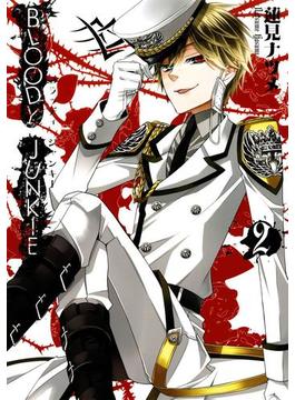 BLOODY JUNKIE2巻(ガンガンコミックスONLINE)