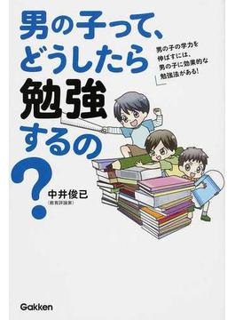 男の子って、どうしたら勉強するの? 男の子の学力を伸ばすには、男の子に効果的な勉強法がある!