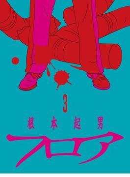 フロア(3)(文力スペシャル)
