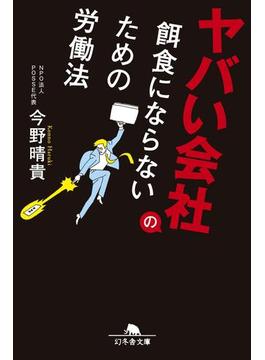 【期間限定価格】ヤバい会社の餌食にならないための労働法(幻冬舎文庫)