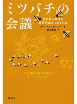 ミツバチの会議 なぜ常に最良の意思決定ができるのか