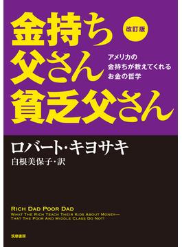 金持ち父さん貧乏父さん アメリカの金持ちが教えてくれるお金の哲学 改訂版