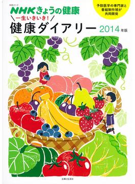 NHKきょうの健康 健康ダイアリー 2014年版