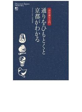 【Discover Japan創刊5周年記念!期間限定特別価格】別冊Discover Japan TRAVEL 洛中通り入門 通りをひもとくと京都がわかる